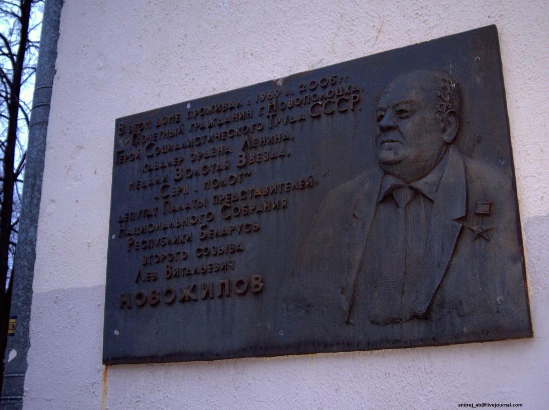 Памятная доска Новожилову Л.В. в Новополоцке.
