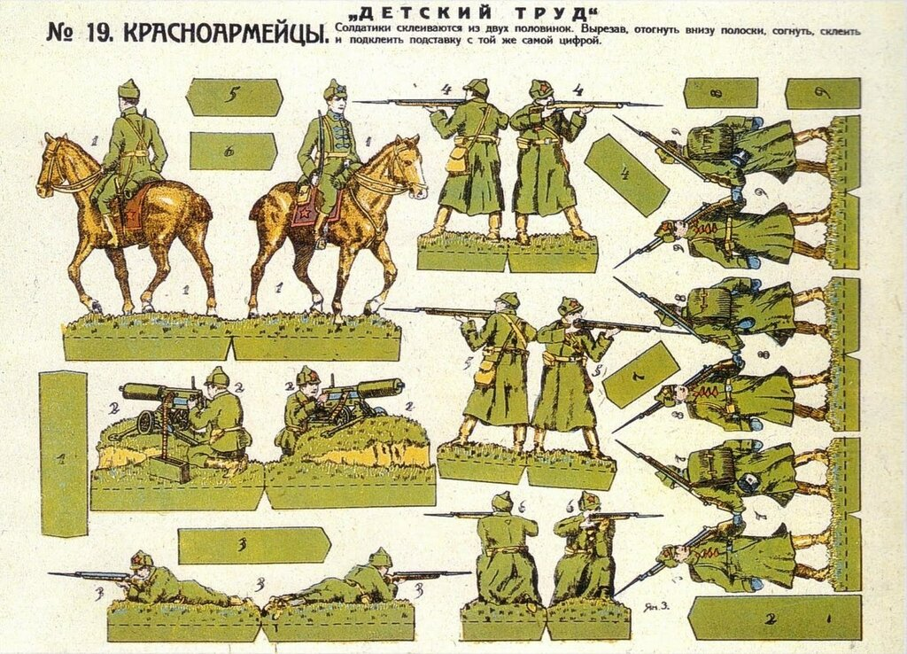 Red Army, 1920s.jpg