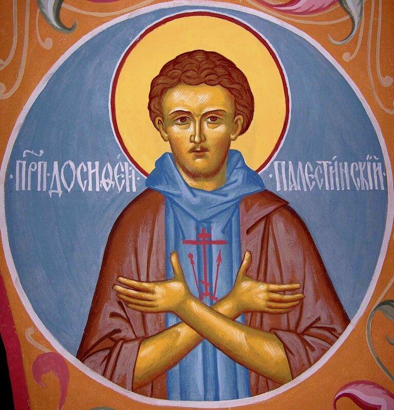 Святой Преподобный Досифей Палестинский, ученик Св. аввы Дорофея.