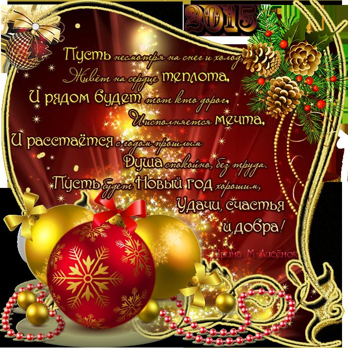 поздравления в новом году проза спасибо дорогая
