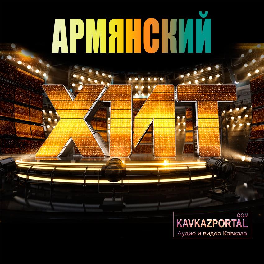 Армянские песни сборник