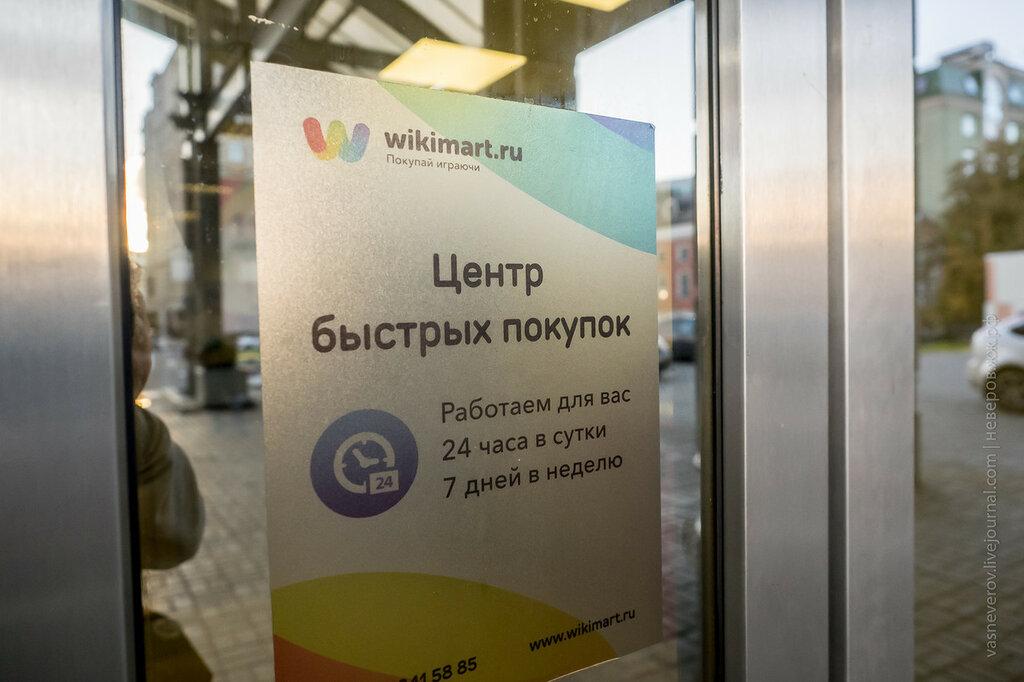 wikimart russia викимарт магазин