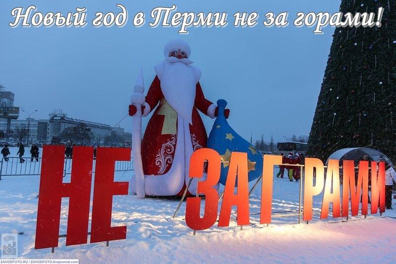 Новый год в Перми не за горами!.jpg