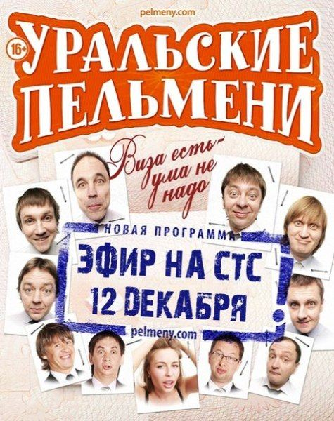 Уральские пельмени. Виза есть - ума не надо! (2014) SATRip