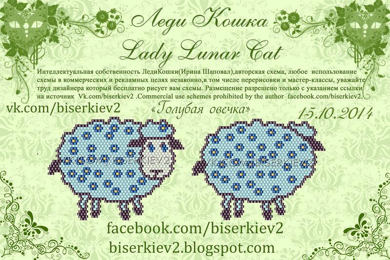 Голубая овечка.jpg
