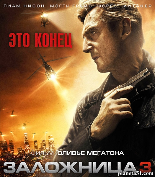 Заложница 3 / Taken 3 (2014/HDTV/HDTVRip)