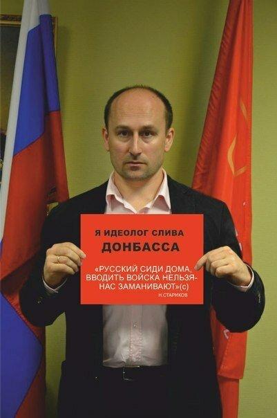 Я идеолог слива Донбасса