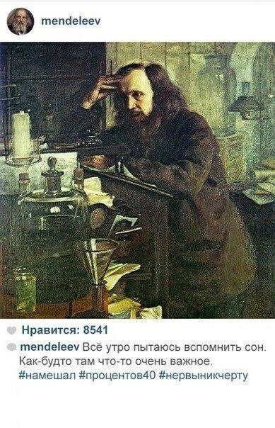 Дмитрий Менделеев // Dmitri Mendeleev