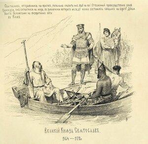 Великий князь Святослав Игоревич и византийский император Иоанн Цимисхий