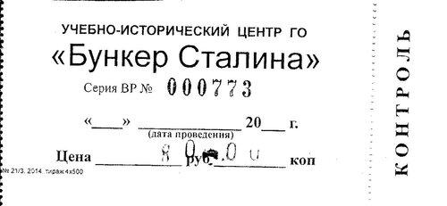 Самара. Бункер Сталина. Билет.