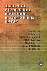 Лазерное разделение изотопов в атомарных парах, Бохан П.А., Бучанов В.В., Закревский Д.Э., 2004