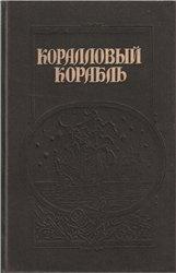 Книга Коралловый корабль