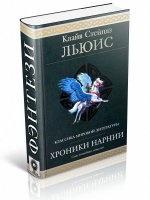 Книга Льюис Клайв - Хроники Нарнии (2004)