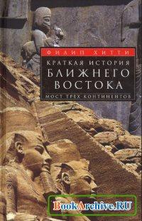 Книга Краткая история Ближнего Востока. Мост трех континентов