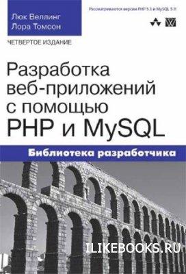 Книга Люк Веллинг, Лора Томсон - Разработка web-приложений с помощью PHP и MySQL (+ Примеры). 4-е издание