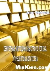 Книга Секретные методики быстрого успеха. 17 рецептов богатства