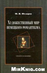 Книга Художественный мир немецкого романтизма