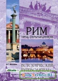 Книга Рим. Город, открытый для всех