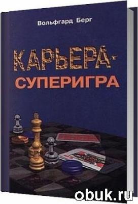 Книга Карьера - суперигра: Нетривиальные советы на каждый день / Берг Вольфгарт Я/ 2001