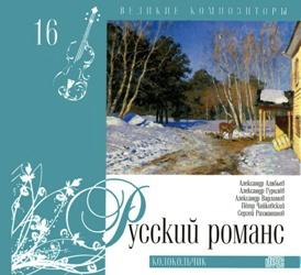 Книга Великие композиторы (Коллекция №2 «КП»). Том 16. Русский романс. Колокольчик