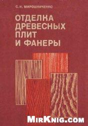 Книга Отделка древесных плит и фанеры