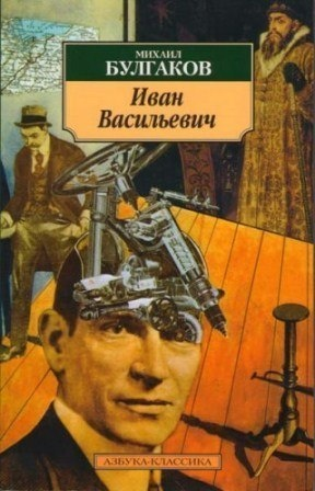 Книга Михаил Булгаков Иван Васильевич