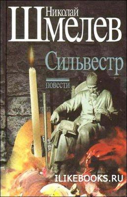 Шмелев Николай - Сильвестр (аудиокнига)