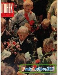Огонек подшивка за 1964 год