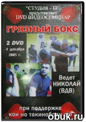 Книга Грязный Бокс (обучающее видео)