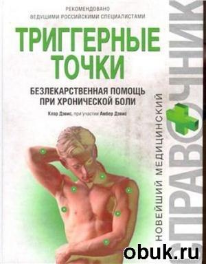 Книга Триггерные точки. Безлекарственная помощь при хронической боли (2008)