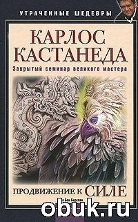 Книга Карлос Кастанеда. Закрытый семинар великого мастера. Продвижение к Силе