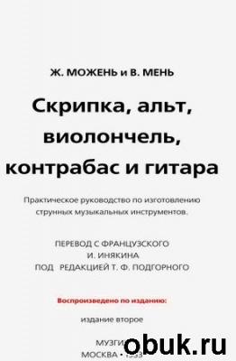 Книга Скрипка, альт, виолончель, контрабас и гитара