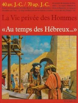 Книга P. Connolly - Au temps des Hebreux (La Vie privee des Hommes)