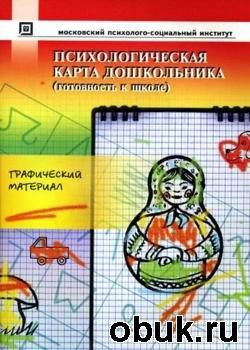 Психологическая карта дошкольника. Готовность к школе
