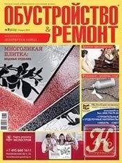 Журнал Обустройство & ремонт №9 2013