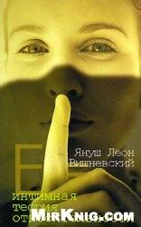 Книга Интимная теория относительности