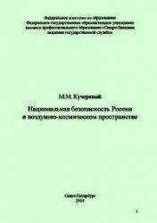 Книга Национальная безопасность России в воздушно-космическом пространстве
