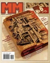 Журнал Машины и Механизмы №6 2013