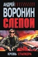 Книга Андрей Воронин - Слепой. Кровь сталкера rtf, fb2 / rar 10,7Мб