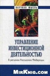 Книга Управление инвестиционной деятельностью в регионах Российской Федерации