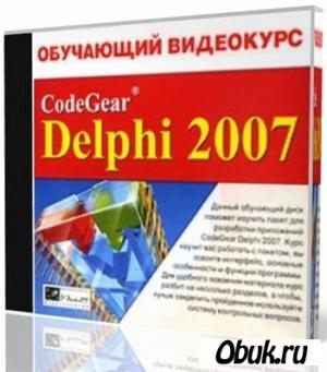 Книга Видеоуроки по Delphi 7 (2006)