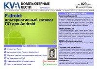 Журнал Компьютерные вести №29 2012 pdf 1,8Мб