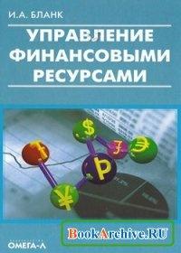 Книга Управление финансовыми ресурсами.