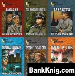 """Книга Серия """"Военные приключения"""" (6 книг) fb2, rtf 9Мб"""