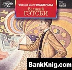 Книга Великий Гэтсби (Аудиокнига) mp3, 192kbps, 44khz 518Мб