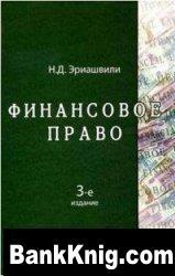 Книга Финансовое право: Учебник для вузов doc 2Мб