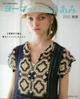 Журнал Let's Knit series NV80259 jpg 28,9Мб