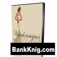 Книга Современная энциклопедия моды iso 78,67Мб
