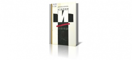 Виктория Чаликова, «Утопия и свобода». В данной книге автор, известный публицист и ученый, пытается дать представление для отеч