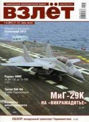 Журнал Взлёт №7-8 2012